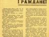 Листовка чехословацкого командования. О чехословаках. 1918 г.